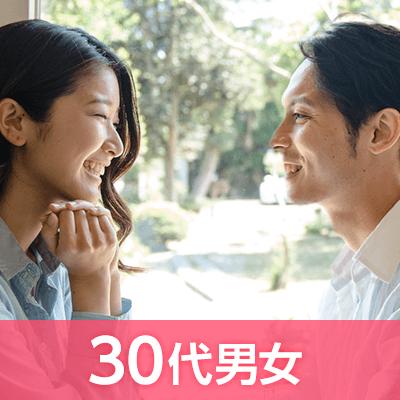 《男性33~39歳位×女性30~36歳》オトナの余裕がある男性♡