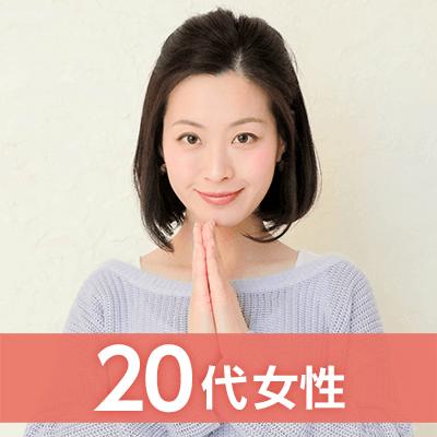 《20代女性》と高マッチング♡安定してお勤めの社会人男性編