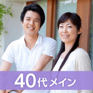 《40代メイン/年収450万円以上男性》結婚に繋がるお付き合い編