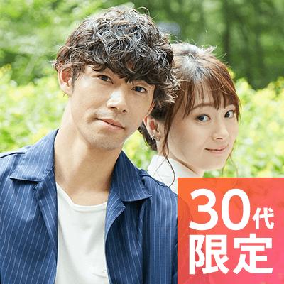 30代男女限定♡《一人参加の真剣婚活編》