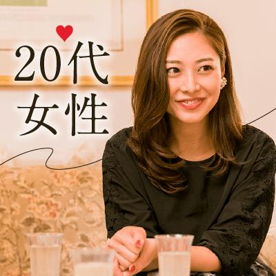【新宿西口11階】《20代女性限定!♡》魅力的な婚活ビギナー女性メイン♡