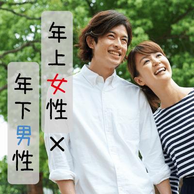 5/9(土)15:00〜オンライン/埼玉で開催の婚活パーティー。魅力的な容姿/たくさんの人と出会える/1対1で全員と話せる
