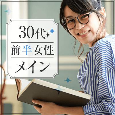 5/5(火)13:00〜オンライン/新宿で開催の婚活パーティー。特別価格でお得に参加/New!新企画/自分のスマホで使いやすい