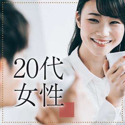 5/4(月)17:15〜オンライン/新宿で開催の婚活パーティー。恋愛に前向き/1対1で全員と話せる/自分のスマホで使いやすい