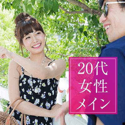 東京都/銀座エリア/銀座ラウンジで2020/8/26 (水)開催の婚活パーティー(お見合いパーティー)「《20代女性メイン》2年以内にお嫁さんになりたい年下女性編」の詳細。パーティーの特長や内容・参加資格・料金・会場アクセス案内はここでチェック!