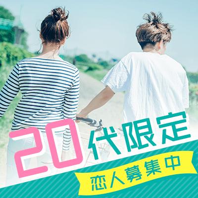 《20代男女限定!》恋愛/結婚したい☆憧れTOP3の男