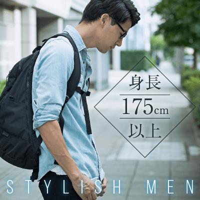 《男性175cm以上》×《女性160cm以上》の高身長男女の出会い♪