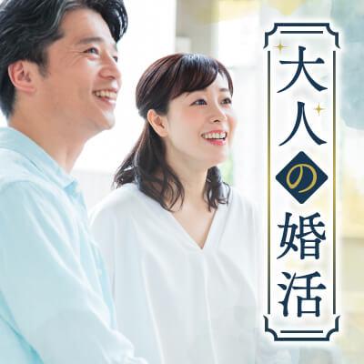 新潟県の婚活パーティー
