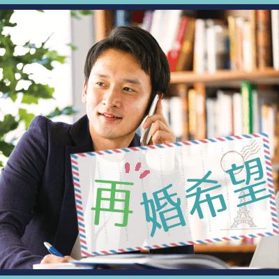 【渋谷・表参道】《再婚orご理解のある皆様へ♡》年収600万円以上の穏やかな男性編♪