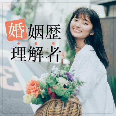 【東京駅/4階】《婚姻歴有り、理解のある方限定♡》人生の再スタートを応援します!