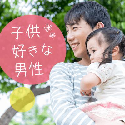 足立の花火特別編♪いいパパ候補の男性集合編♡