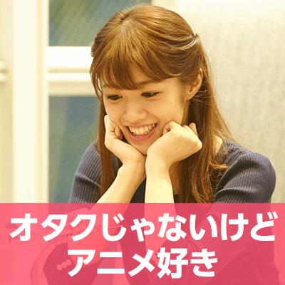 アンダー29女性《アニメ・漫画・ゲーム好き》女性♡集合パーティー