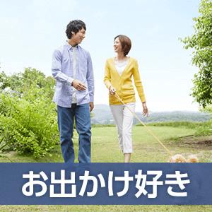 ドライブ旅行、神社やお寺巡り★男性42歳まで×女性39歳までの方