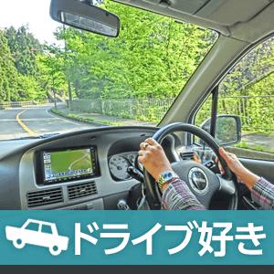 《運転上手で車をお持ちの男性♥限定》気遣いのできる彼♡編