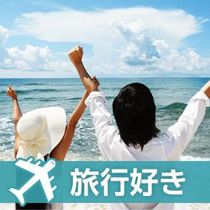 《男性29~38歳位×女性26~35歳》国内・海外旅行好きの方★