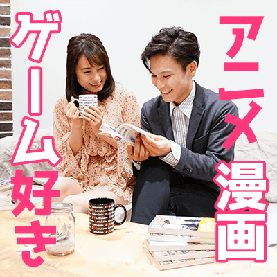 大人気☆「アニメ・マンガ・ゲーム好き」企画パーティー