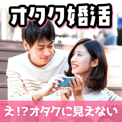 オタク婚活♡ゲームorマンガorアニメ好き企画♪高身長&初婚の男性編
