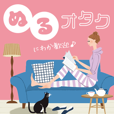 《30代メインのオタク婚活♪》ぬるオタク×婚活初心者男女限定!