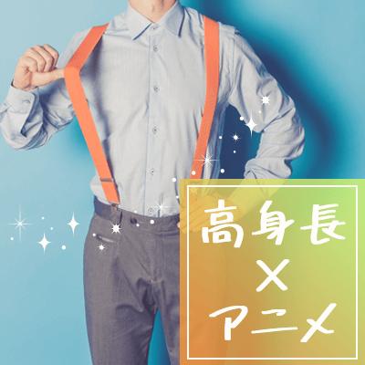 オタク婚活《ゲームorマンガorアニメ好き限定》高身長男性編