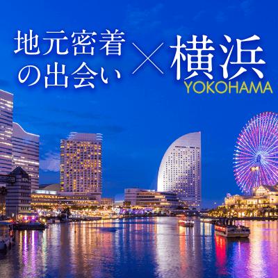 5/3(日)17:00〜オンライン/横浜で開催の婚活パーティー。デートしやすい近距離恋愛/1対1で全員と話せる/自分のスマホで使いやすい