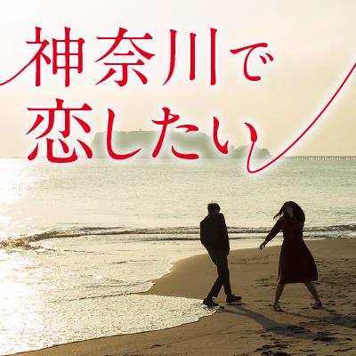 5/9(土)14:00〜オンライン/横浜で開催の婚活パーティー。恋人募集中/価値観が合う人がいい/1対1で全員と話せる