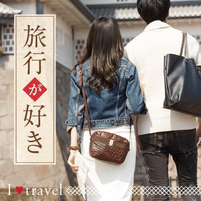 【新宿西口/11階】《温泉・旅行好き♡》良い人がいたら再婚も考えたい女性編♡