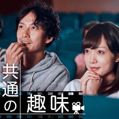 【東京駅/5階】#男女25~33歳♡ #音楽・映画・漫画好き #清潔感のある男性♪