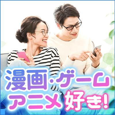 5/5(火)16:00〜オンライン/新宿で開催の婚活パーティー。特別価格でお得に参加/New!新企画/自分のスマホで使いやすい