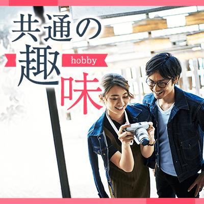 5/9(土)13:00〜千葉で開催の婚活パーティー。まずは恋人探しから/専用iPadで便利/個室6対6