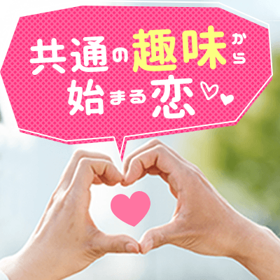 5/7(木)20:00〜オンライン/新宿で開催の婚活パーティー。趣味から始まる出会い/自然なグループトーク/お酒も飲めます