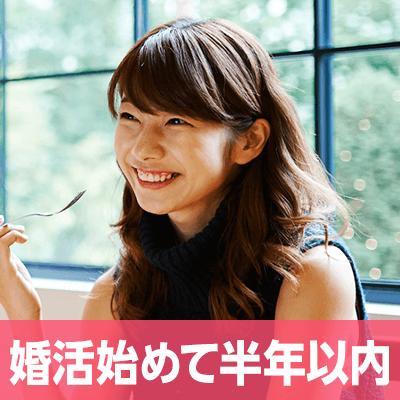 【東京駅】《男性35~42歳位×女性33~39歳》2年以内に結婚をお考えの方