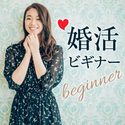 【東京駅/4階】《趣味コン×30代女性メイン♡》婚活ビギナーor一人暮らしの女性編♪