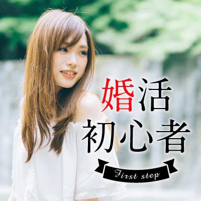 個室8対8♡恋活・婚活ビギナー女性必見♡
