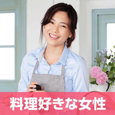 料理が好きな女性と出逢いたい♡安定した職業or公務員男性パーティー