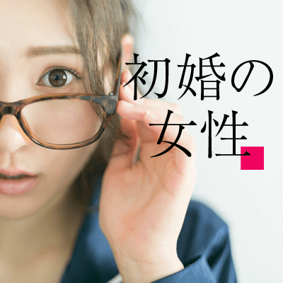 【上野】《男女30代メイン》婚活女子に大人気のTOP3&初婚の男性編