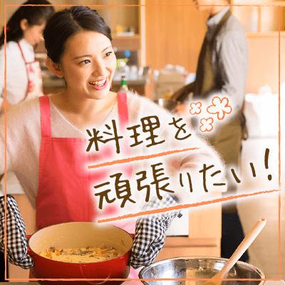 【東京駅/5階】結婚前向き♡《お料理をがんばりたい》or《婚活ビギナー》の女性限定!