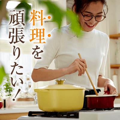 【東京駅/4階】結婚前向きな男性へ♪《得意料理のあるorノンスモーカーの女性編♡》