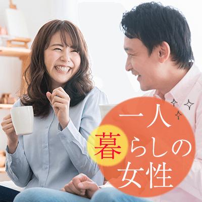 5/4(月)12:00〜オンライン/東京で開催の婚活パーティー。付き合うなら性格重視/1対1で全員と話せる/自分のスマホで使いやすい