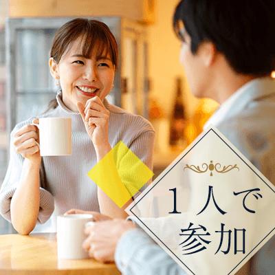 5/10(日)11:20〜新宿西口/11階で開催の婚活パーティー。結婚に前向き/価値観が合う人がいい/個室6対6