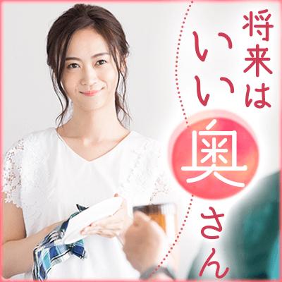 5/8(金)13:00〜オンライン/東京で開催の婚活パーティー。結婚に前向き/付き合うなら性格重視/1対1で全員と話せる