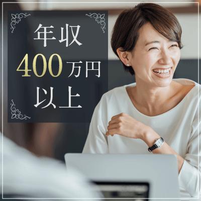 【東京】《年収400万円以上》&《ノンスモーカー》の女性限定パーティー!