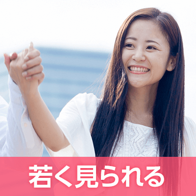 《若く見られる女性》×《年収700万円以上の男性》限定♡