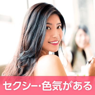 【恵比寿アネックス】《グラマ-/セクシー/色気がある》など容姿褒められる女性限定♡