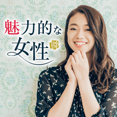 【恵比寿】《UNDER29♡女性限定》容姿褒められたことある魅力的な女性集合!
