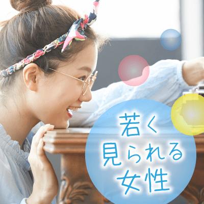 【東京駅/4階】《若く見られる女性が大集合♡》次の恋を最後にしたい皆様へ♪