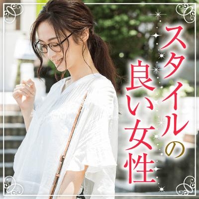 【恵比寿アネックス】《26歳~のナチュラル美人》スタイルが良い・すっぴんが変わらない女性