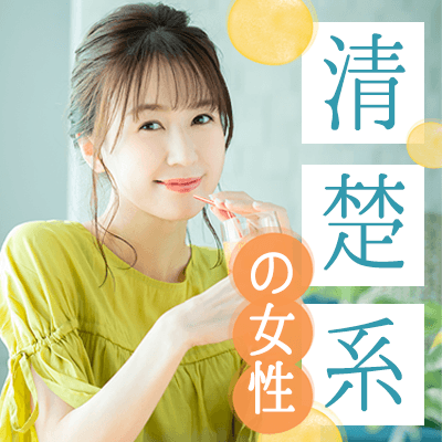 5/11(月)13:00〜オンライン/東京で開催の婚活パーティー。魅力的な容姿/連絡先交換もOK/1対1で全員と話せる