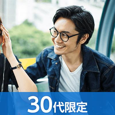 《男性33~39歳位》×《女性30~36歳》30代メイン婚活♡