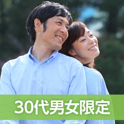 《男性30~34歳位×女性30~34歳》フィーリング重視の出会い♡