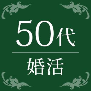 《50代限定》真剣婚活♡居心地の良い、将来のパートナーとの出会い。